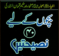 4o-advises-for-childrens-urdu-pdf-book.html