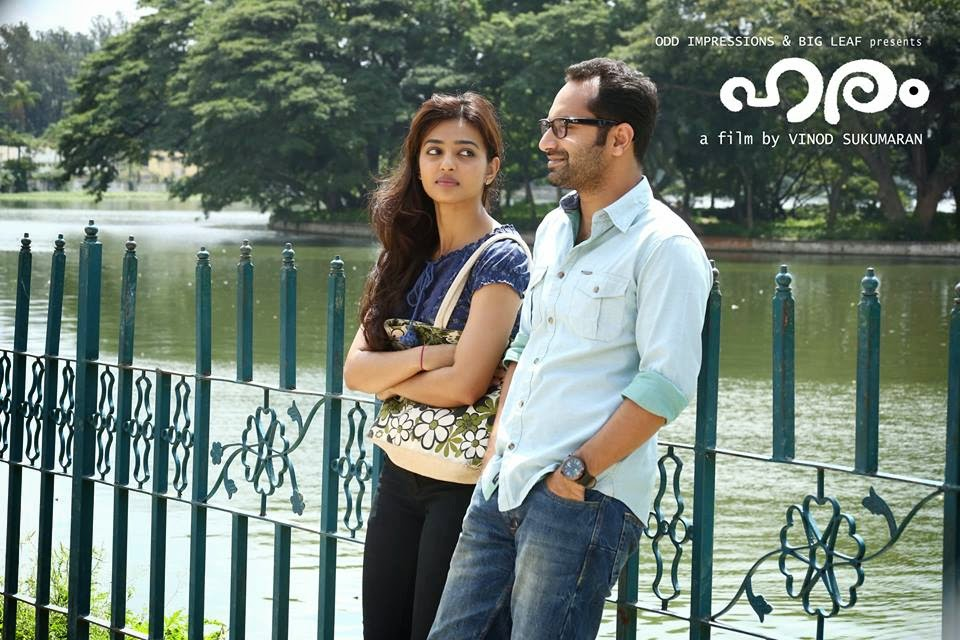 Haram 2015 Malayalam Movie