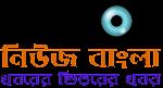 Inside News Bangla