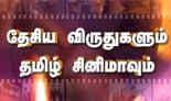 National Film Award & Tamil Cinema