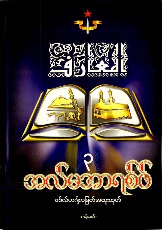 Al-Maarif Vol 1 No 3 F.jpg