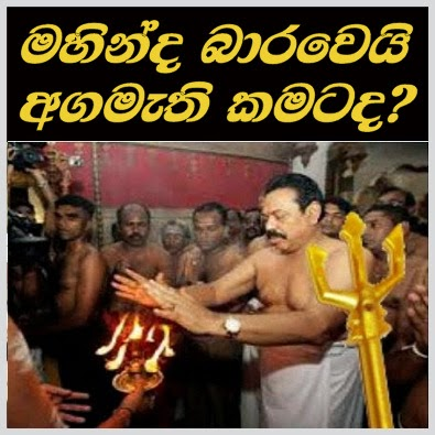 mahinda-visit-to-kataragama-for-brings