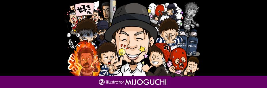 みじょぐち@イラストレーターのブログ | illustrator MIJOGUCHI