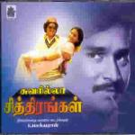 Watch Suvarillatha Chithirangal (1979) Tamil Movie Online