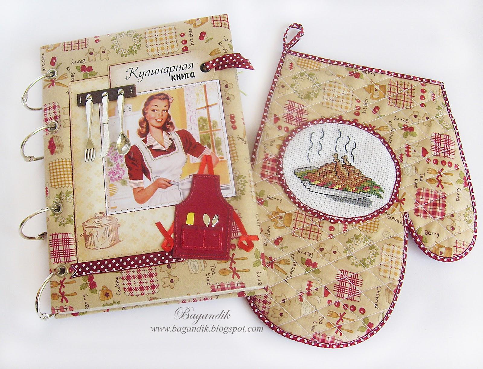 Вышивка для кулинарной книги
