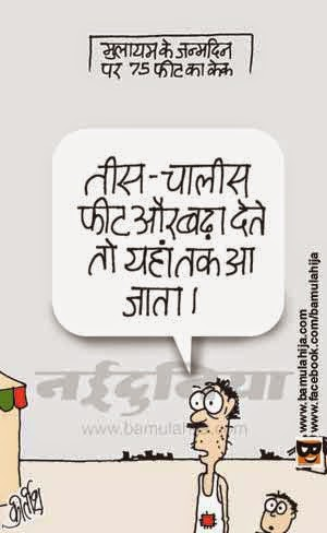 mulayam singh cartoon, poorman, poverty cartoon, common man cartoon, cartoons on politics, indian political cartoon