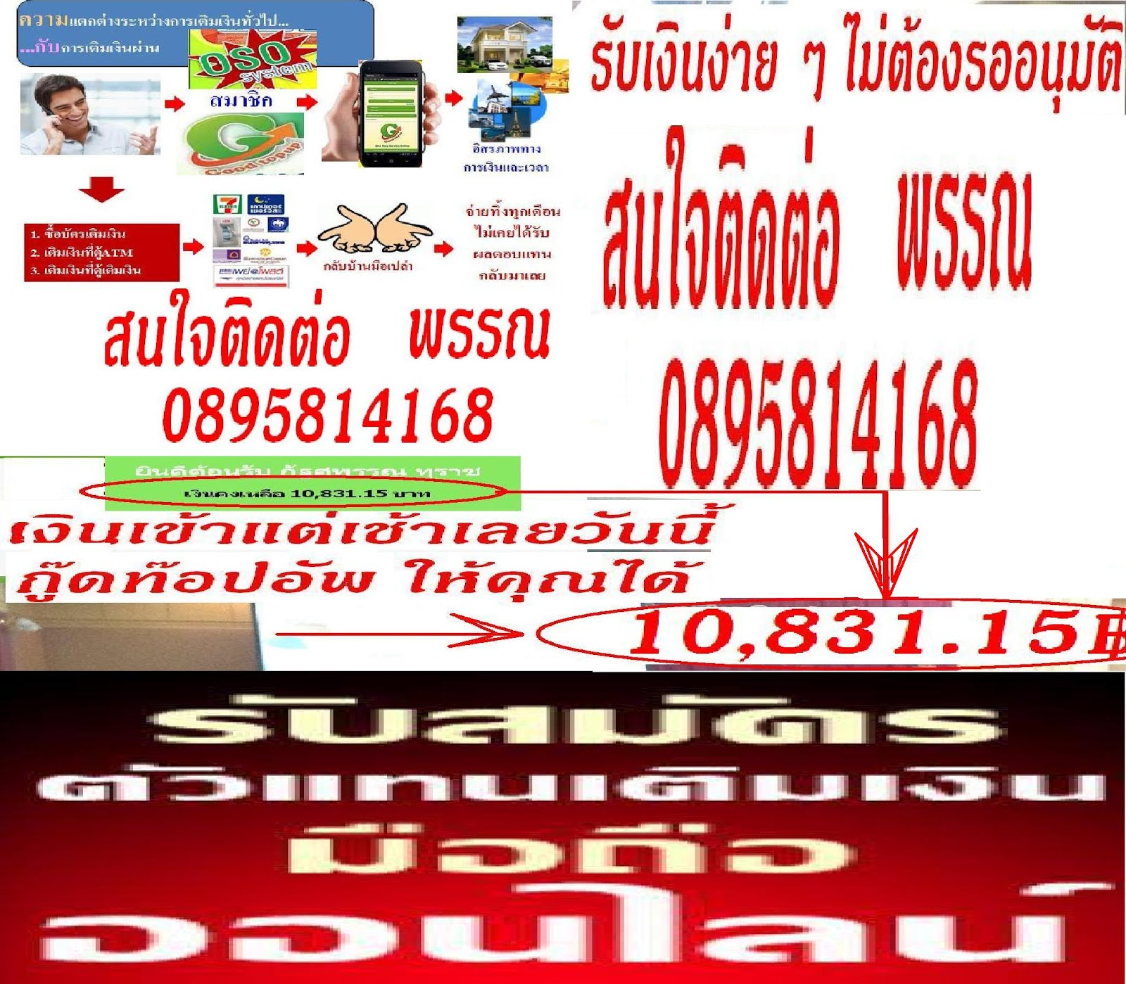 เติมเงินมือถือออนไลน์ สร้างรายได้หลัก 1,000,000 รายได้เสริม ขอนุญาติ แบ่งปันรายได้ครับ สนใจโทรด่วน