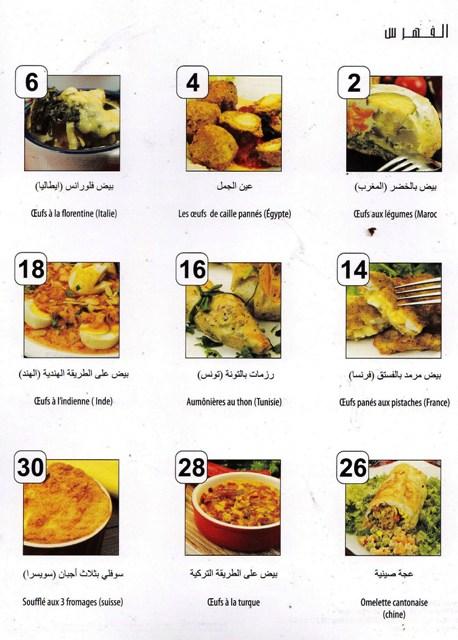 cuisine facile les oeufs الطبخ السهل خاص بالبيض تحميل كتب الطبخ