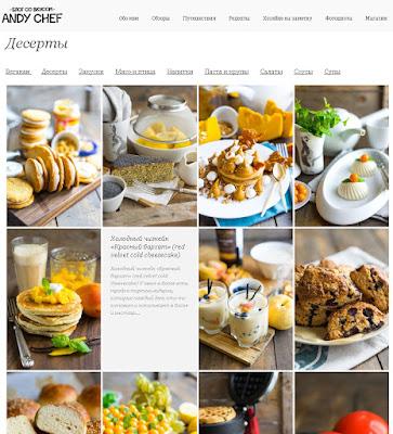 Andychef, andychef.ru, andychef рецепты, вкусные и красивые рецепты, красивый блог о еде, блог со вкусом, вкусный блог, фото еды, красивые фото еды.