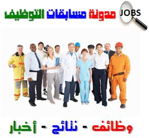 مدونة مسابقات التوظيف