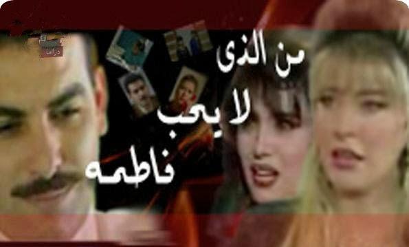 Wa Mn El-Lazy La Yo7eb Fatma ومن الذى لا يحب فاطمة