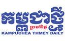 Kampucheathmey