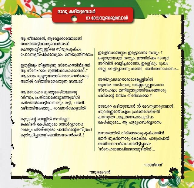 malayalam nursery rhymes lyrics pdf free download