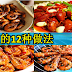 虾的12种做法,总有适合你的煮法!收藏起来!