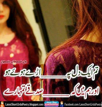 Love Urdu Poetry, Sadqy Tumhary Urdu Poetry, Dil Urdu Poetry