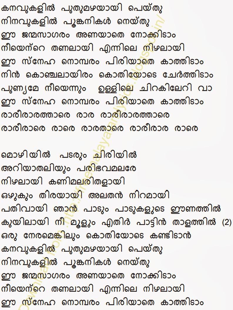 Lyrics: Malayalam Lyrics Blog: Phillips And The Monkey Pen