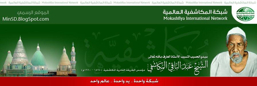 Mokashfiya International Network : : : شبكة المكاشفية العالمية