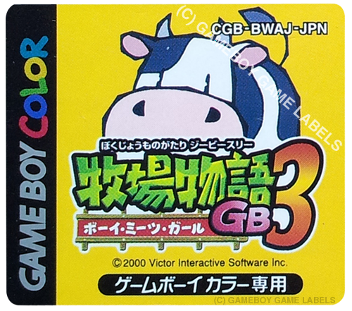 Harvest Moon GB 3 / 牧場物語 G...