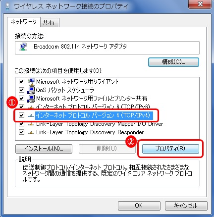 インターネット プロトコル バージョン 4(TCP/IPv4) を青反転させたまま、[プロパティ]をクリック