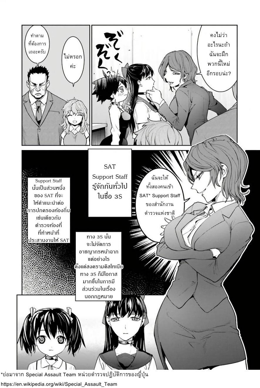 Mahou Shoujo Tokushuusen Asuka ตอนที่ 27 TH แปลไทย