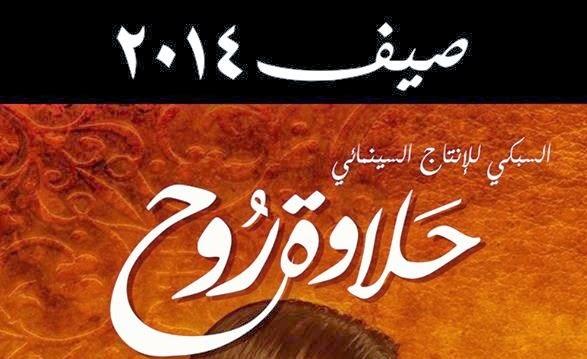 """الرقابة تنفي رفض فيلم """"حلاوة روح Images Frompo   CLOUDY GIRL PICS"""