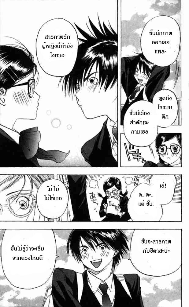 อ่านการ์ตูน Ichigo100 1 Strawberry Shortcake Alert ภาพที่ 36