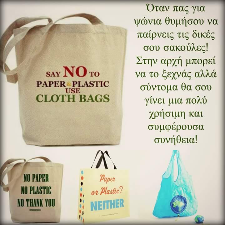 Αντικαταστήστε τις πλαστικές σακούλες με πάνινες επαναχρησιμοποιούμενες τσάντες!