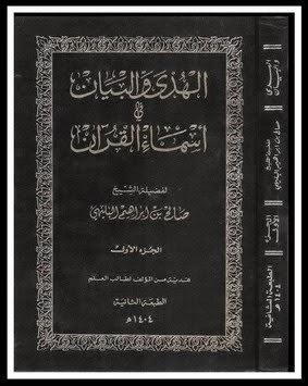 الهدى والبيان في أسماء القرآن - صالح البليهي pdf