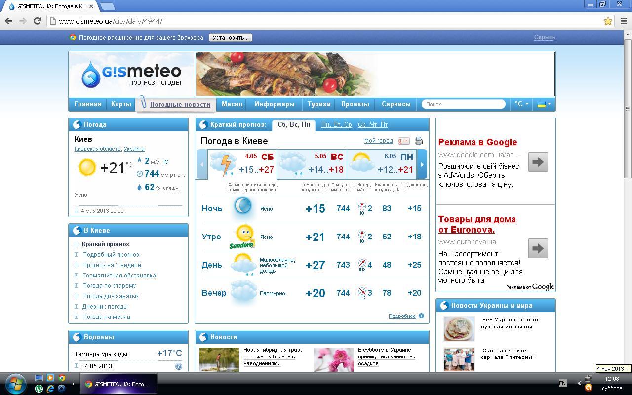 Погода на юге края на 14 дней