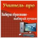 Сайт для аттестации