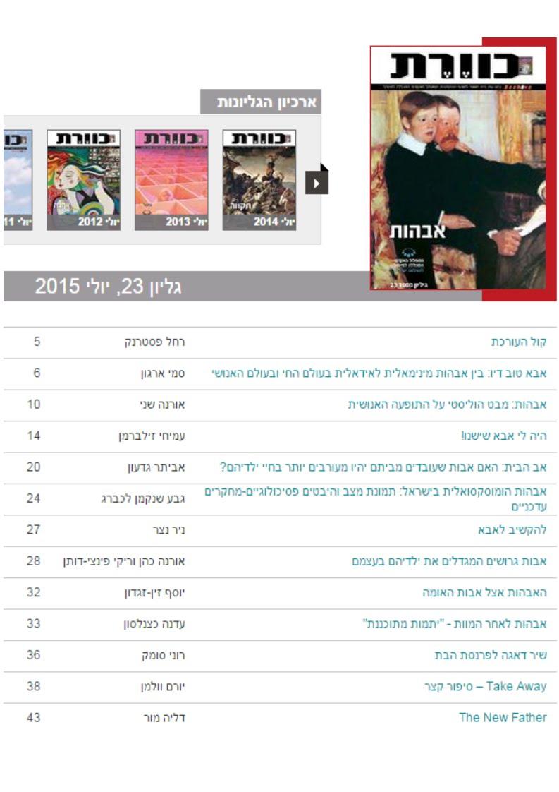 """""""כוורת - כתב העת מדעי של בית הספר למדעי ההתנהגות"""" גיליון 23, יולי 2015"""