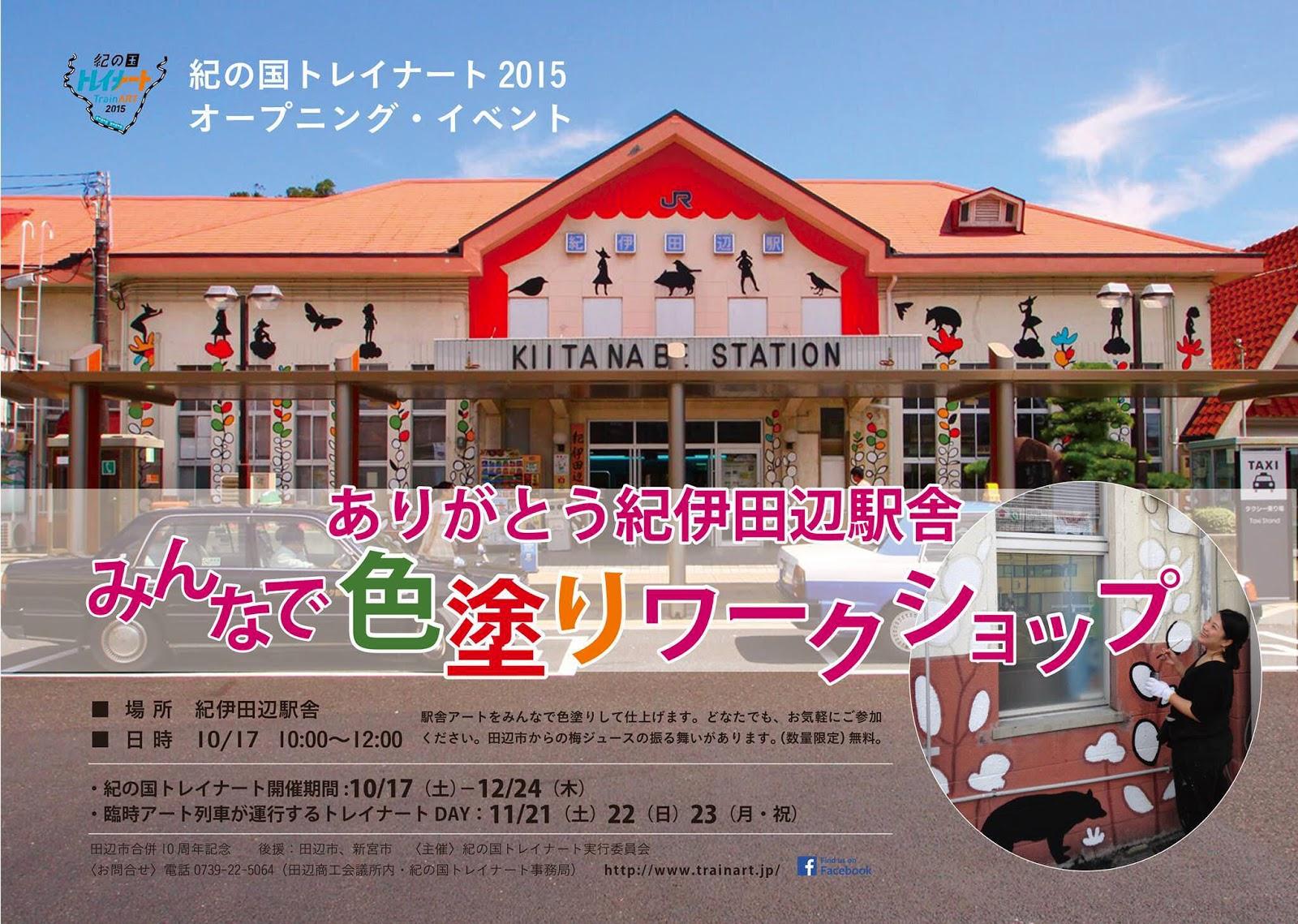 work shop 紀伊田辺駅 みんなで...