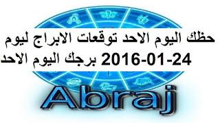 حظك اليوم الاحد توقعات الابراج ليوم 24-01-2016 برجك اليوم الاحد