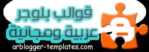 قوالب بلوجر عربية ومجانية