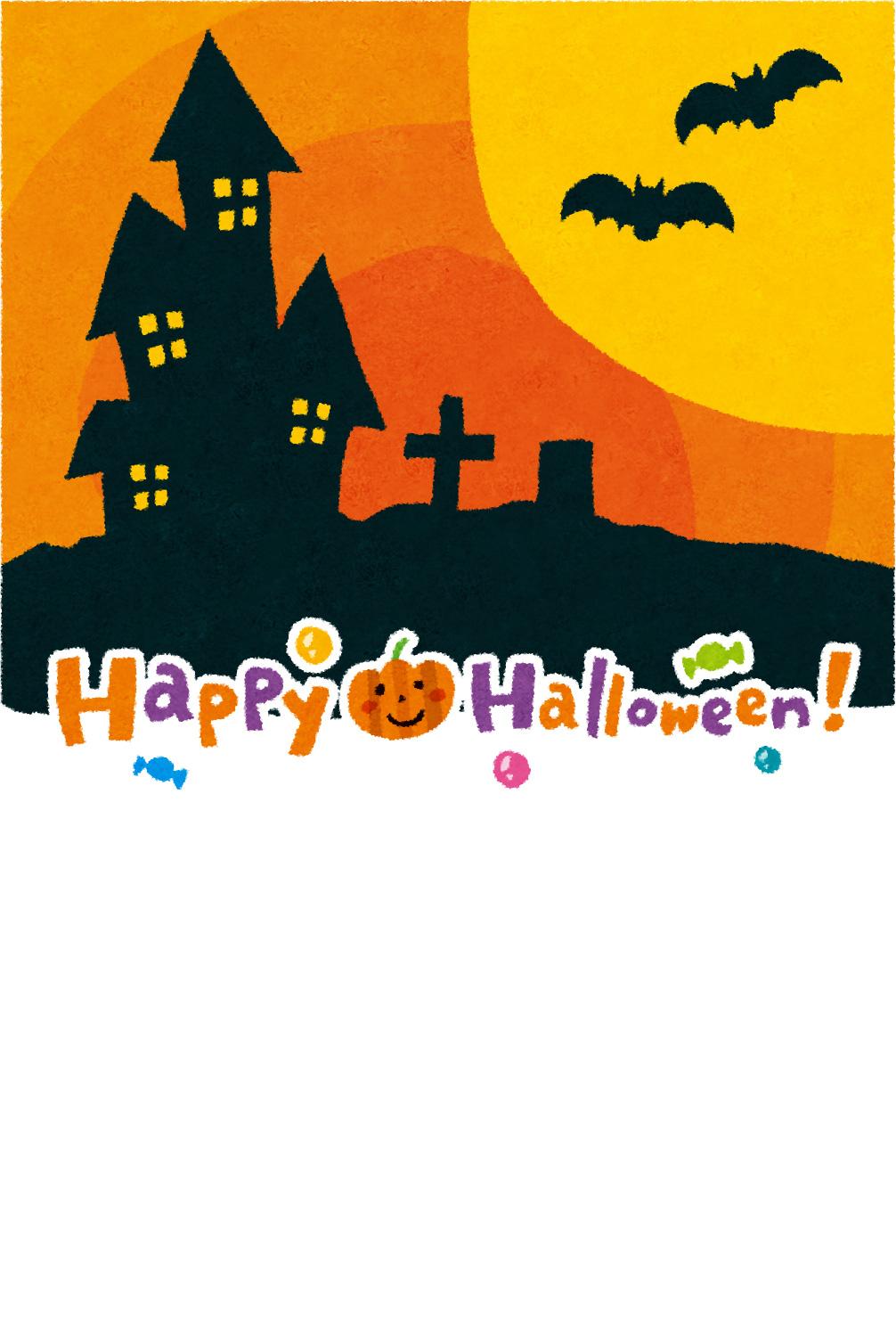 ハロウィンのグリーティングカードのテンプレート「お化け屋敷