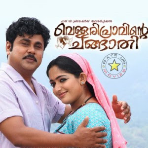 Vellaripravinte Changathi 2011 Malayalam Movie Watch Online