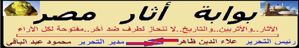 بوابة  أثار  مصر