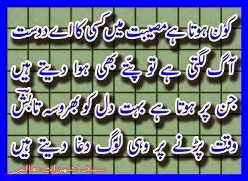 Dagha Shayari In Urdu