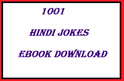 Free download hindi jokes ebook of 1001 jokes- hindi comedy jokes