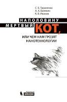Тараненко С.Б., Балякин А.А., Иванов К.В.