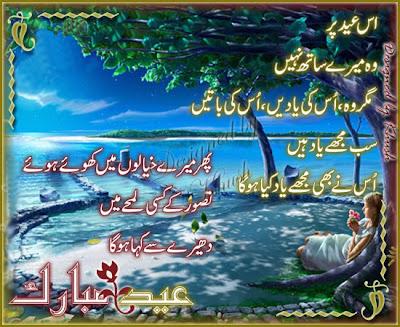 Eid-Poetry-Pics-Wallpapers23