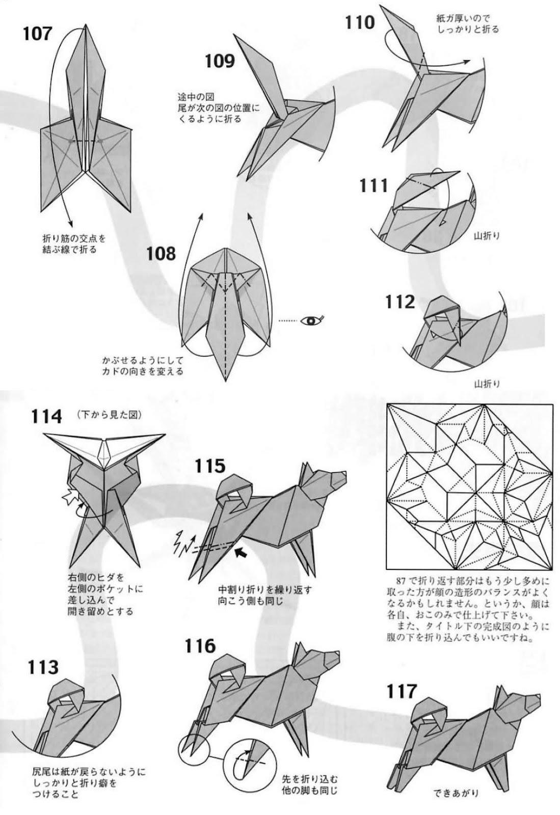 Heavy rain оригами собака