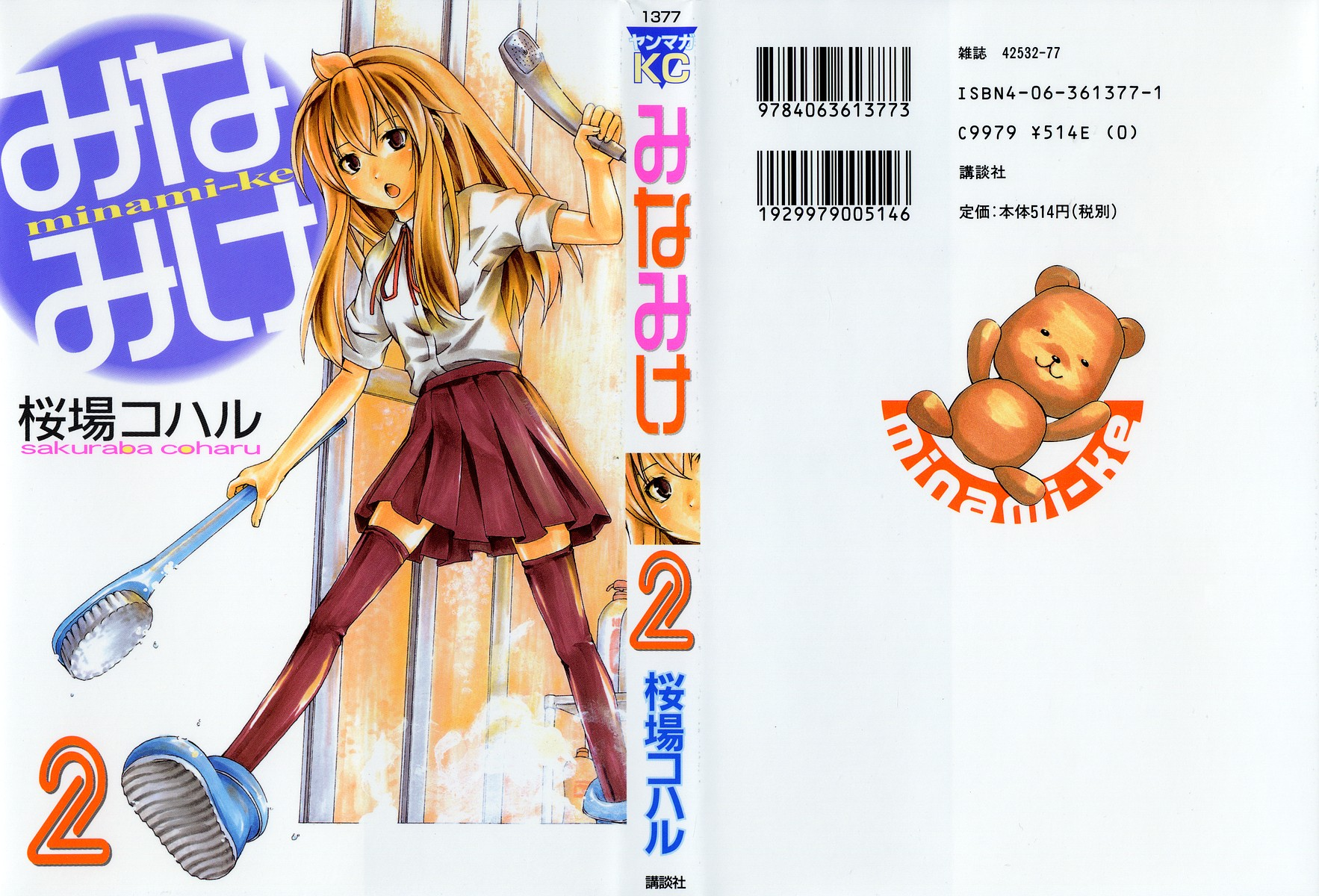 Minami-ke - Chapter 21