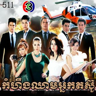 Thai Lakorn – Kom Herng Chheam Nek Tor Sou