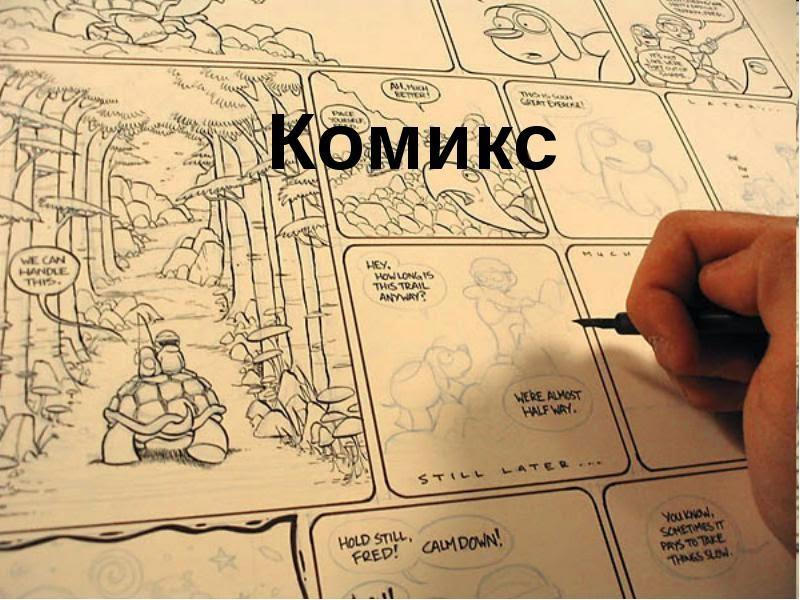 Как сделать комиксы своими руками на бумаге