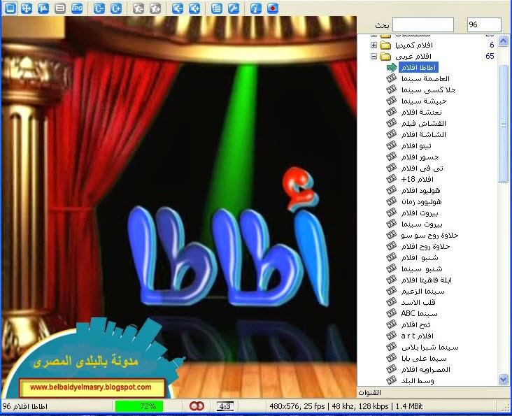 حمل احدث ملف قنوات عربى اقمار نيل سات لبرنامج العرض على كروت الساتلايت DVBViewer بتاريخ 2.2.2015