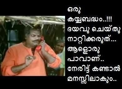 Best facebook photo comments in malayalam photocomment4u for Best image comments
