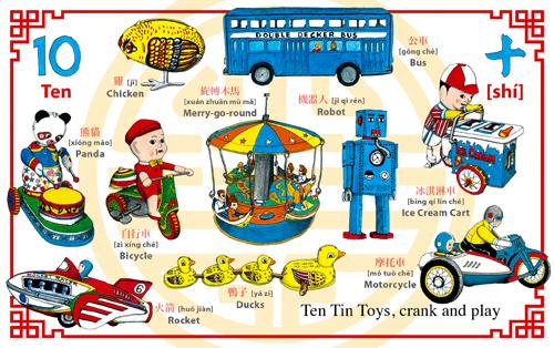 chinese, counting book, chinese counting book, chinese toy counting book, toy, mandarin