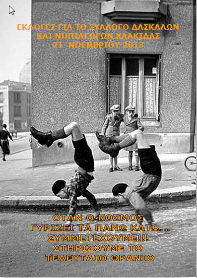 Αφίσα (2) Εκλογών Συλλόγου 2013