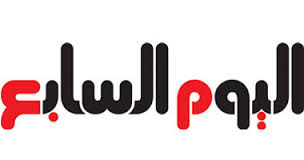 موقع تحميل جريدة اليوم السابع المصرية اليومية الالكتروني pdf عدد اليوم al youm7 newspaper egypt